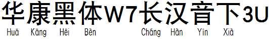 华康黑体W7长汉音下3U