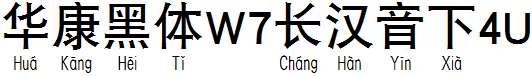 华康黑体W7长汉音下4U