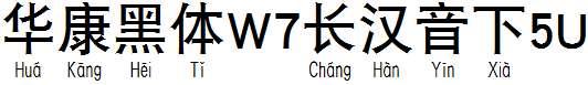 华康黑体W7长汉音下5U
