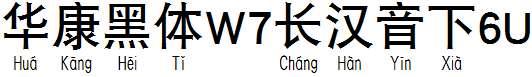 华康黑体W7长汉音下6U