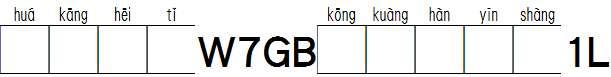 华康黑体W7GB空框汉音上1L