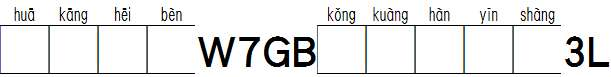 华康黑体W7GB空框汉音上3L