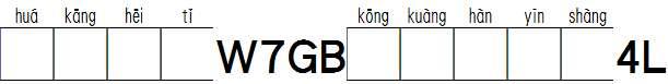 华康黑体W7GB空框汉音上4L