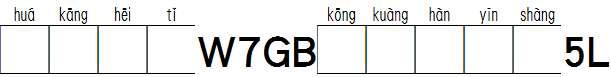 华康黑体W7GB空框汉音上5L
