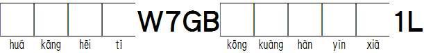 华康黑体W7GB空框汉音下1L