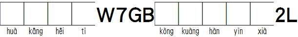 华康黑体W7GB空框汉音下2L