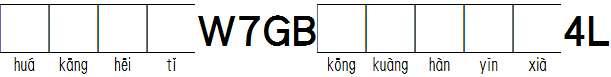 华康黑体W7GB空框汉音下4L