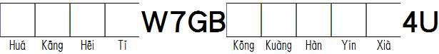 华康黑体W7GB空框汉音下4U