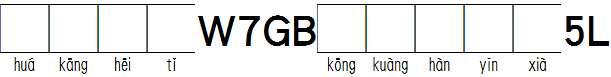 华康黑体W7GB空框汉音下5L