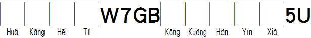 华康黑体W7GB空框汉音下5U