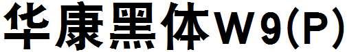 华康黑体W9
