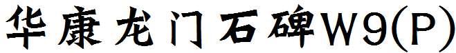 华康龙门石碑W9