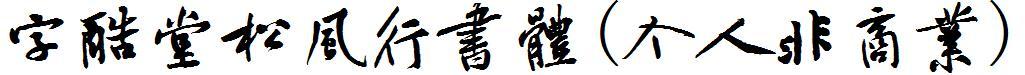 字酷堂松风行书体(个人非商业)