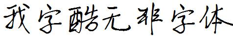 我字酷无非字体