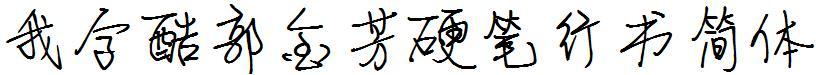 我字酷郭金芳硬笔行书简体