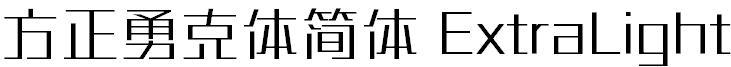 方正勇克体简体 ExtraLight