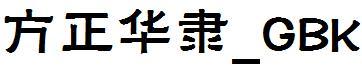 方正华隶_GBK