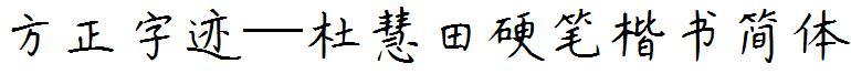 方正字迹—杜慧田硬笔楷书简体