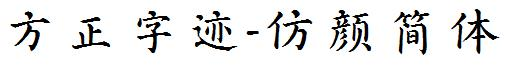 方正字迹-仿颜简体