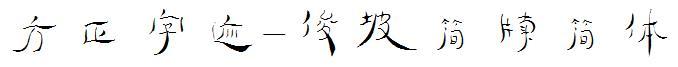 方正字迹-俊坡简牍简体