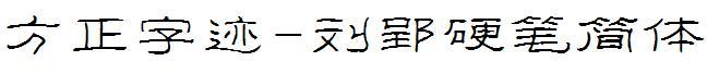 方正字迹-刘郢硬笔简体