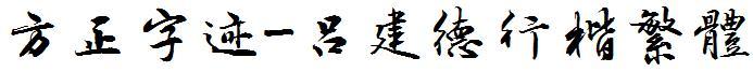 方正字迹-吕建德行楷繁体