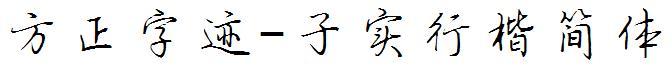 方正字迹-子实行楷简体