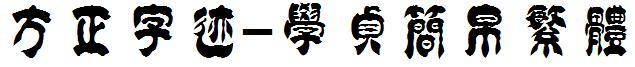 方正字迹-学贞简帛繁体