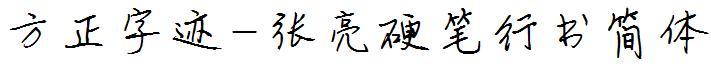 方正字迹-张亮硬笔行书简体