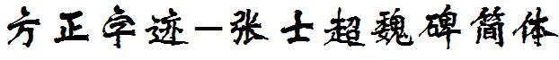 方正字迹-张士超魏碑简体
