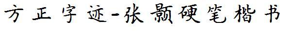 方正字迹-张颢硬笔楷书