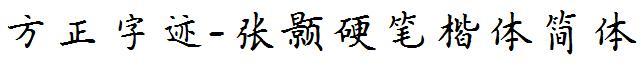 方正字迹-张颢硬笔楷体简体