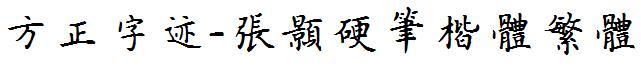 方正字迹-张颢硬笔楷体繁体