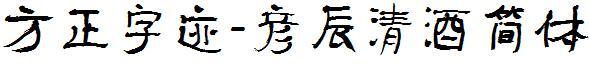 方正字迹-彦辰清酒简体