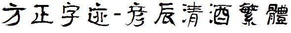 方正字迹-彦辰清酒繁体