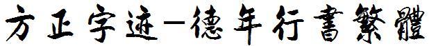 方正字迹-德年行书繁体