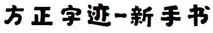 方正字迹-新手书