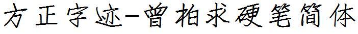 方正字迹-曾柏求硬笔简体