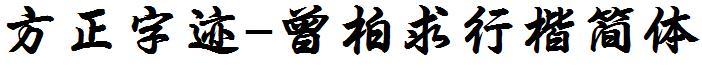 方正字迹-曾柏求行楷简体