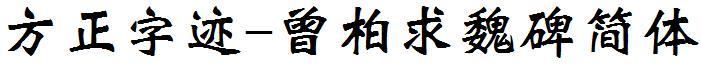 方正字迹-曾柏求魏碑简体