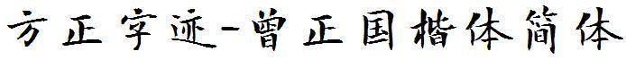 方正字迹-曾正国楷体简体