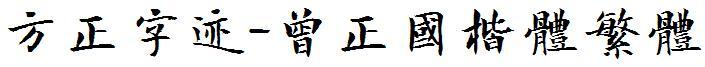 方正字迹-曾正国楷体繁体