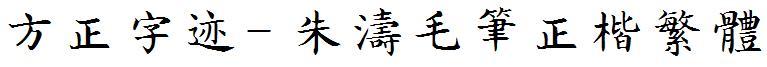 方正字迹- 朱涛毛笔正楷繁体