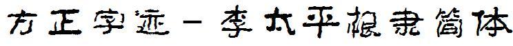 方正字迹-李太平根隶简体(1)