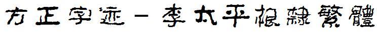 方正字迹-李太平根隶繁体