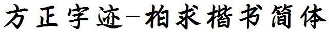 方正字迹-柏求楷书简体