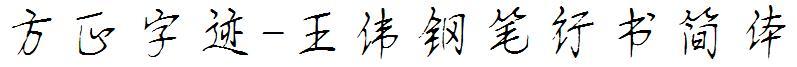 方正字迹-王伟钢笔行书简体