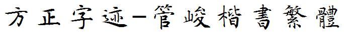 方正字迹-管峻楷书繁体