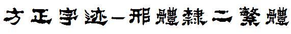方正字迹-邢体隶二繁体
