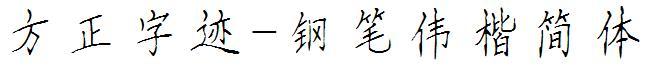 方正字迹-钢笔伟楷简体
